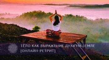 Тело, как выражение духа на земле | Блог Обретение Мастерства