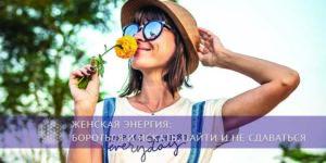 Женская энергия: бороться и искать, найти и не сдаваться   Блог Обретение Мастерства