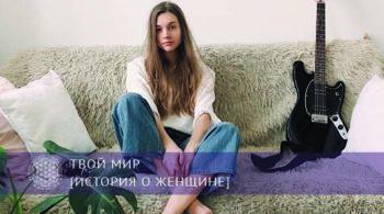 Твой мир [история о женщине] | Блог Обретение Мастерства