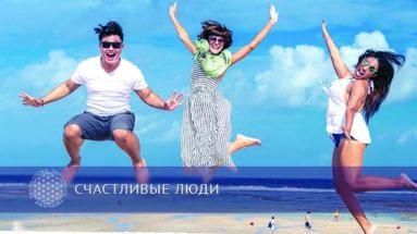 Счастливые люди | Блог Обретение Мастерства