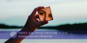 Образ: как представление о себе влияет на восприятие   Блог Обретение Мастерства