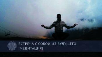 Встреча с собой из будущего [медитация] | Блог Обретение Мастерства