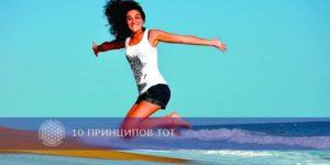10 принципов ТОТ | Блог Обретение Мастерства