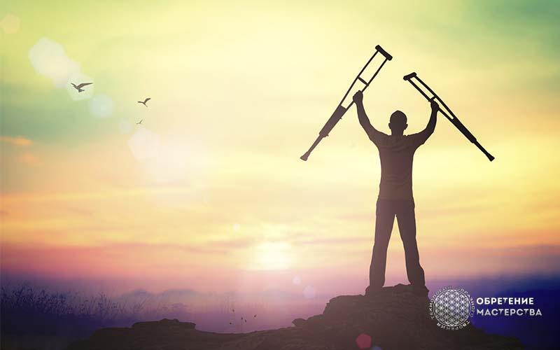 Как исцелиться с помощью ТОТ | Блог Обретение Мастерства