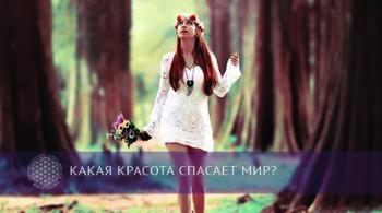 Какая красота спасает мир? | Блог Обретение Мастерства