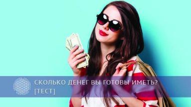 Сколько денег вы готовы иметь? | Блог Обретение Мастерства