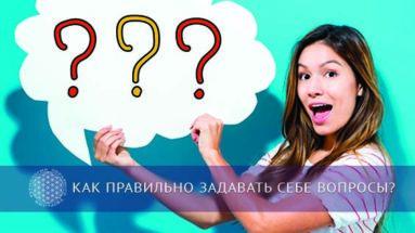 Как правильно задавать себе вопросы? | Блог Обретение Мастерства