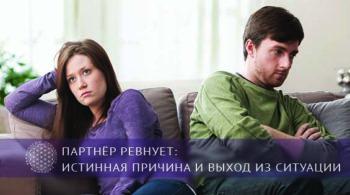Партнёр ревнует: истинная причина и выход из ситуации | Блог Обретение Мастерства