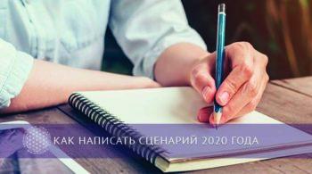 Как написать сценарий 2020 года | Блог Обретение Мастерства