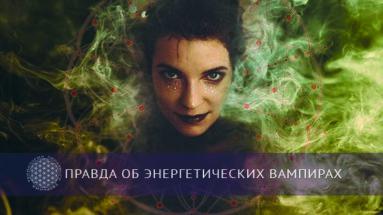 Правда об энергетических вампирах | Блог Обретение Мастерства